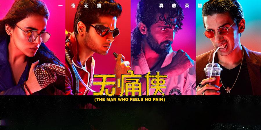 《无痛侠》:印度宝莱坞的中国功夫片
