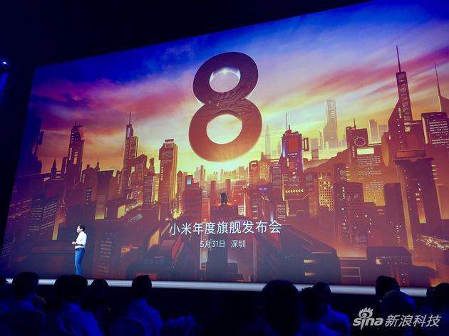 新浪數碼訊 5月31日下午消息,小米公司今日在深圳舉行發布會,推出年度旗艦手機小米8系列,手機系統MIUI10等等新品。 小米8發布會現場 發布會一開始,雷軍介紹了今年第一季度小米取得的成績,小米手機在印度市場份額達到30.3%,成為印度銷量第一的手機品牌。除此以外,雷軍還表示進入歐洲市場比進入印度市場還容易。